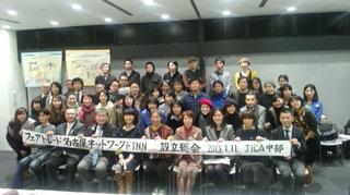 設立総会写真20130111.jpg